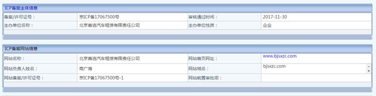 企业快速备案 京ICP备17067500号-1 bjsxzc.com的照片 - 1