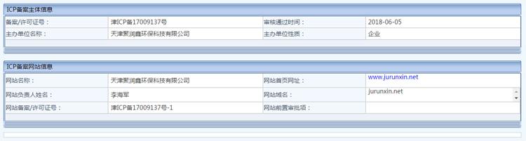 企业快速备案 津ICP备17009137号-1 jurunxin.net的照片 - 1