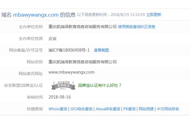 企业快速备案 渝ICP备18006908号-1 mbawywangx.com的照片 - 1