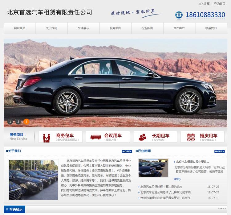 企业快速备案 京ICP备17067500号-1 bjsxzc.com的照片 - 2