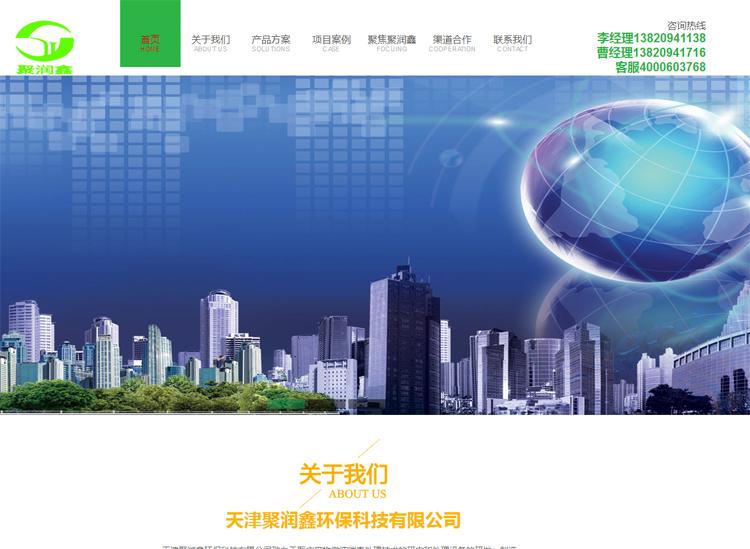 企业快速备案 津ICP备17009137号-1 jurunxin.net的照片 - 2